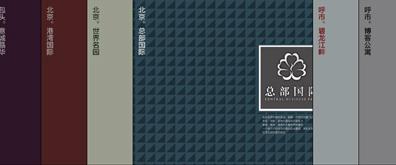 七屏百叶窗焦点图代码