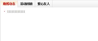 js实现自适应宽度的tab标签导航
