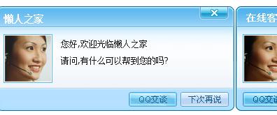 可以自动弹出信息的在线客服代码