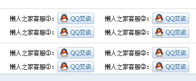 始终居于浏览器底部的在线客服QQ代码