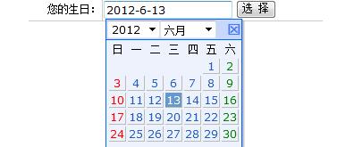 生日日期选择