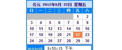 一个很漂亮实用的时间日历代码