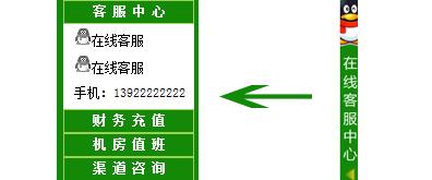 QQ在线客服代码