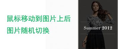 CSS3实现的鼠标移动到图片上后随机切换效果