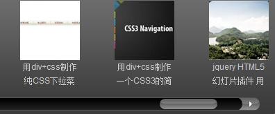 用jquery制作设置浏览器水平横行滚动条样式产品