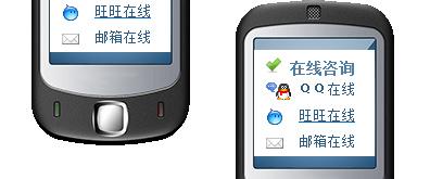 漂浮在右侧随页面滚动的手机屏幕样式在线客服