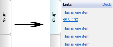 jquery实现的隐藏在屏幕侧面的导航菜单