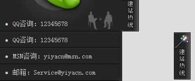 始终居于网页左侧黑色版在线客服代码