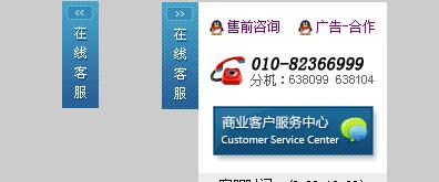 始终固定在网页右上角的在线客服QQ代码