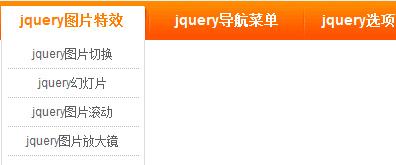 jquery导航菜单二级菜单slide滑动渐隐显示