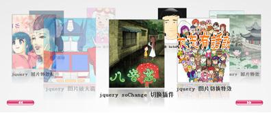 jquery+flash实现3D动画效果