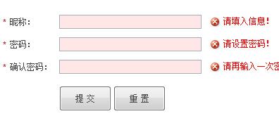 一行代码搞定整站的表单验证js代码
