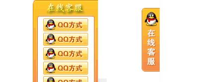 js常用QQ客服悬浮特效代码