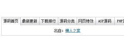 兼容IE7 IE8 FF 等主流浏览器多标签滑动门
