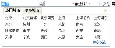 js text文本框仿订机票网站城市选择