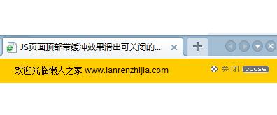 JS页面顶部带缓冲效果滑出可关闭的div广告层