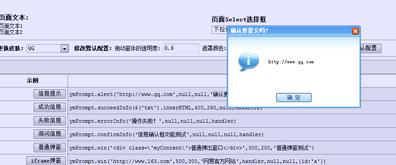 ymPrompt消息提示组件4.0版