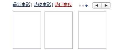 js热门tab标签图片左右切换代码