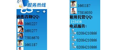 左侧浮动可折叠的QQ在线客服代码