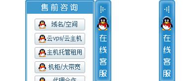 jquery右侧渐变显示隐藏的在线客服代码