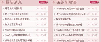 js模拟文字列表鼠标滑过渐变效果