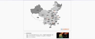 点击出现图片、联系方式等详细信息的flash中国地