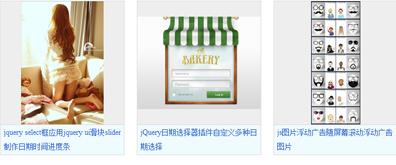 jquery图片插件设置图片等比例缩放