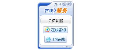 可在网页中任意拖动位置的js在线客服代码