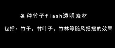 各种竹子flash透明素材