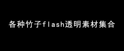 28种竹子flash透明素材