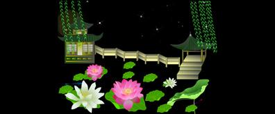 荷花莲池,鱼儿,月亮,星星,垂柳综合flash透明素材
