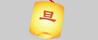 灯笼flash透明素材