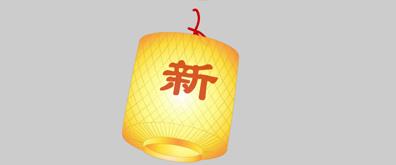 """新年""""新""""字灯笼flash透明素材"""