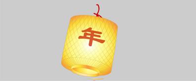 """新年""""年""""字灯笼flash透明素材"""