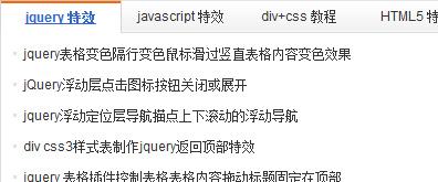 jquery选项卡插件多种tab标签切换效果