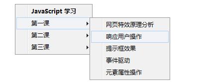 js模拟windows系统自定义多级右键菜单