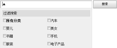 jquery搜索框下拉列表选择搜索分类效果