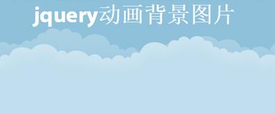 jquery动画背景图片