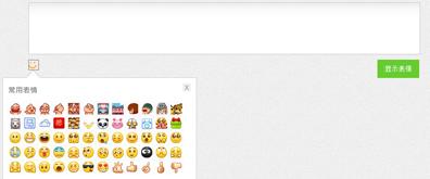 jquery表情输入框插件
