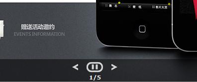 来自武汉衍艺网络的一款宽屏渐变显示幻灯片特