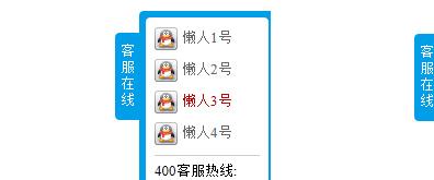 jquery悬停在网页右侧简洁的在线客服代码