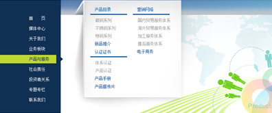 宝钢集团官方网站横向多级导航条以及焦点图效
