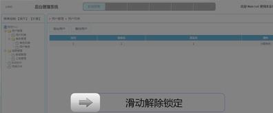 一款简洁的支持滑屏解锁的后台管理框架