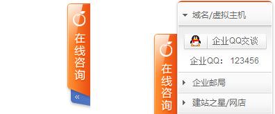美橙互联官网网站右侧在线客服QQ代码