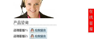 网页右侧点击可展开收缩的在线QQ客服代码