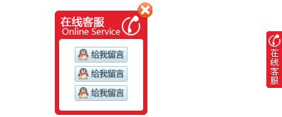 jquery网页右侧悬浮动感在线客服QQ代码
