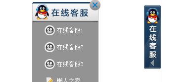 动感有趣的jquery浮动QQ在线客服代码