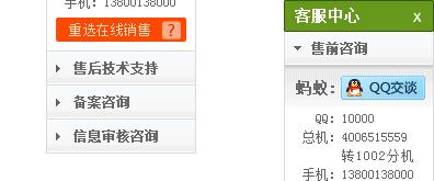 选项卡tab标签样式qq在线客服代码