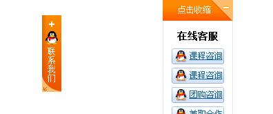 网页右侧橘黄色在线客服特效
