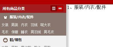 天猫官方网站左侧二级导航菜单